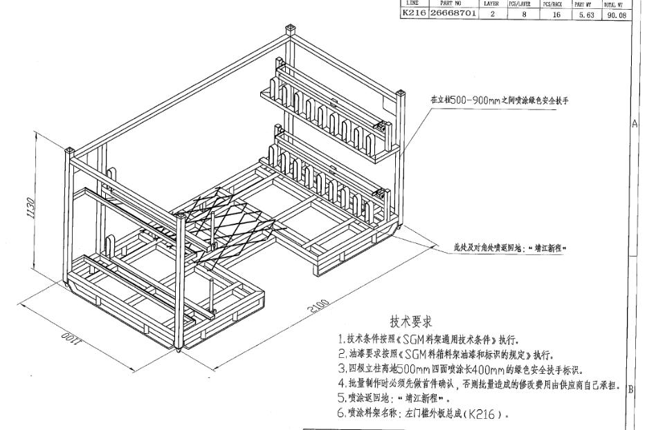 高精度料架设计与生产